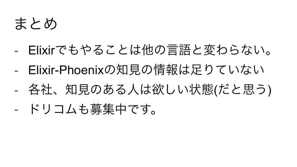 ·ͱΊ - ElixirͰΔ͜ͱଞͷݴޠͱมΘΒͳ͍ɻ - Elixir-Phoenix...