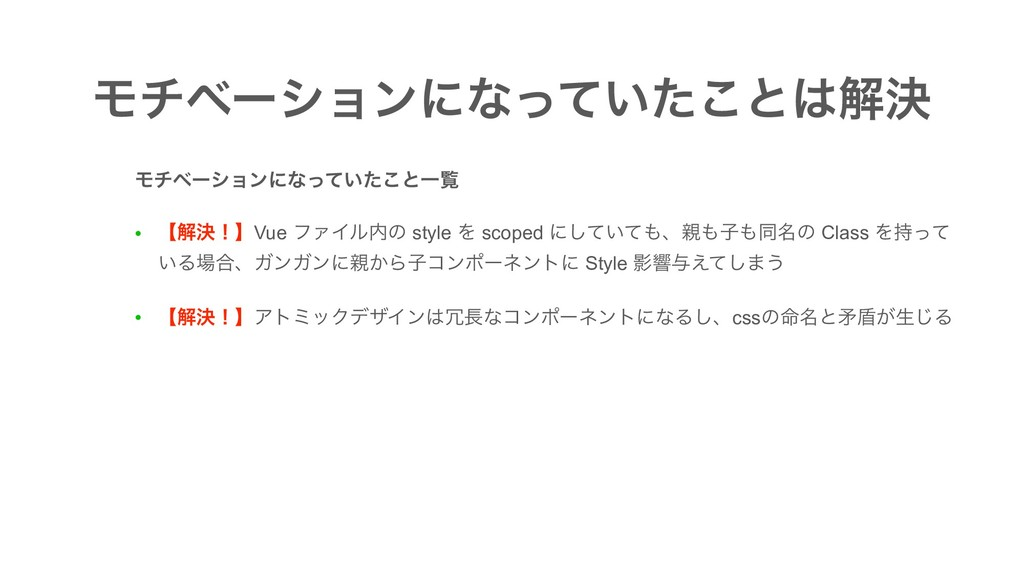 Ϟνϕʔγϣϯʹͳ͍ͬͯͨ͜ͱҰཡ ● ʲղܾʂʳVue ϑΝΠϧͷ style Λ sco...