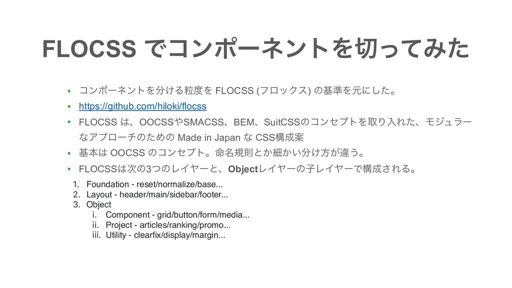 ● ίϯϙʔωϯτΛ͚ΔཻΛ FLOCSS (ϑϩοΫε) ͷج४Λݩʹͨ͠ɻ ● htt...