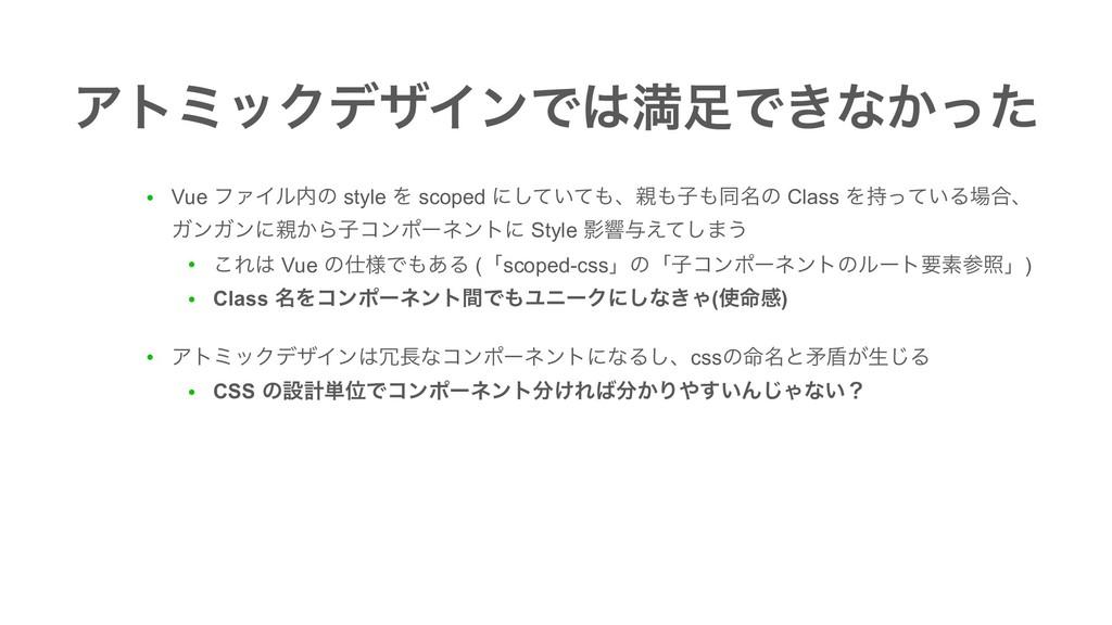 ● Vue ϑΝΠϧͷ style Λ scoped ʹ͍ͯͯ͠ɺࢠಉ໊ͷ Clas...