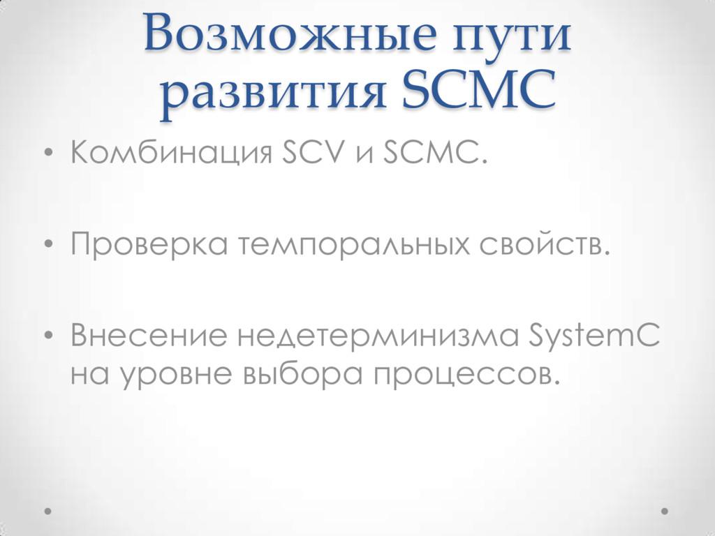 Возможные пути развития SCMC • Комбинация SCV и...