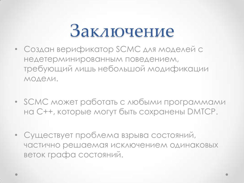 Заключение • Создан верификатор SCMC для моделе...