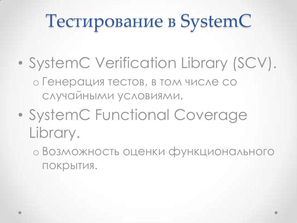 Тестирование в SystemC • SystemC Verification L...