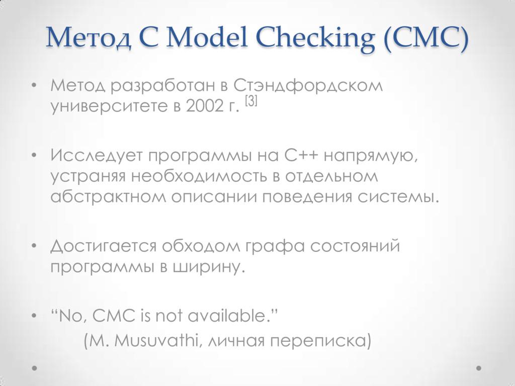 Метод C Model Checking (CMC) • Метод разработан...