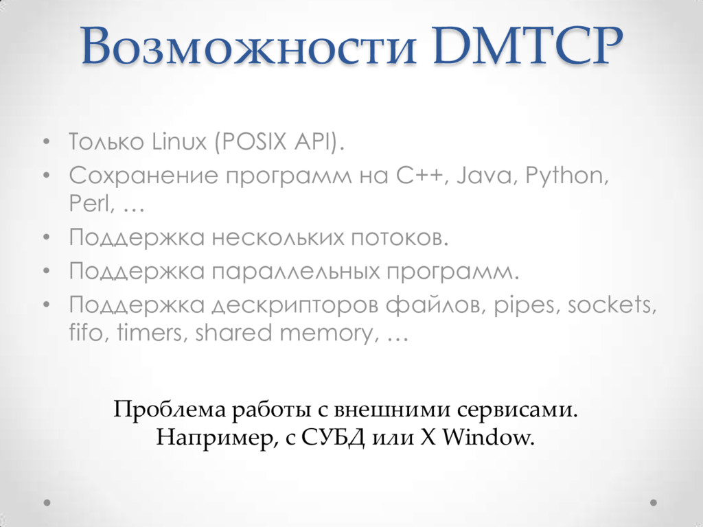 Возможности DMTCP • Только Linux (POSIX API). •...