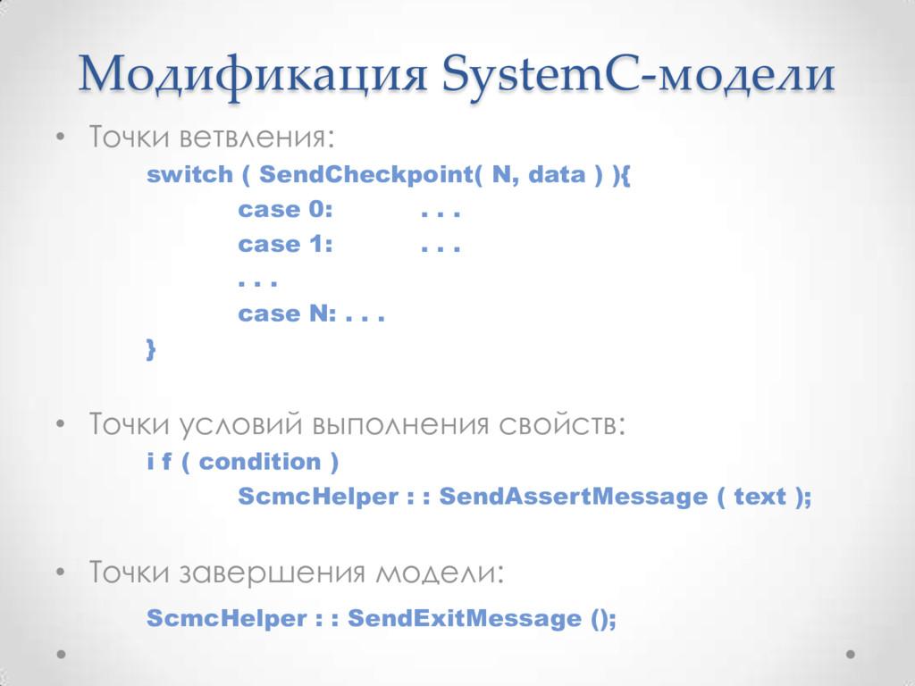 Модификация SystemC-модели • Точки ветвления: s...