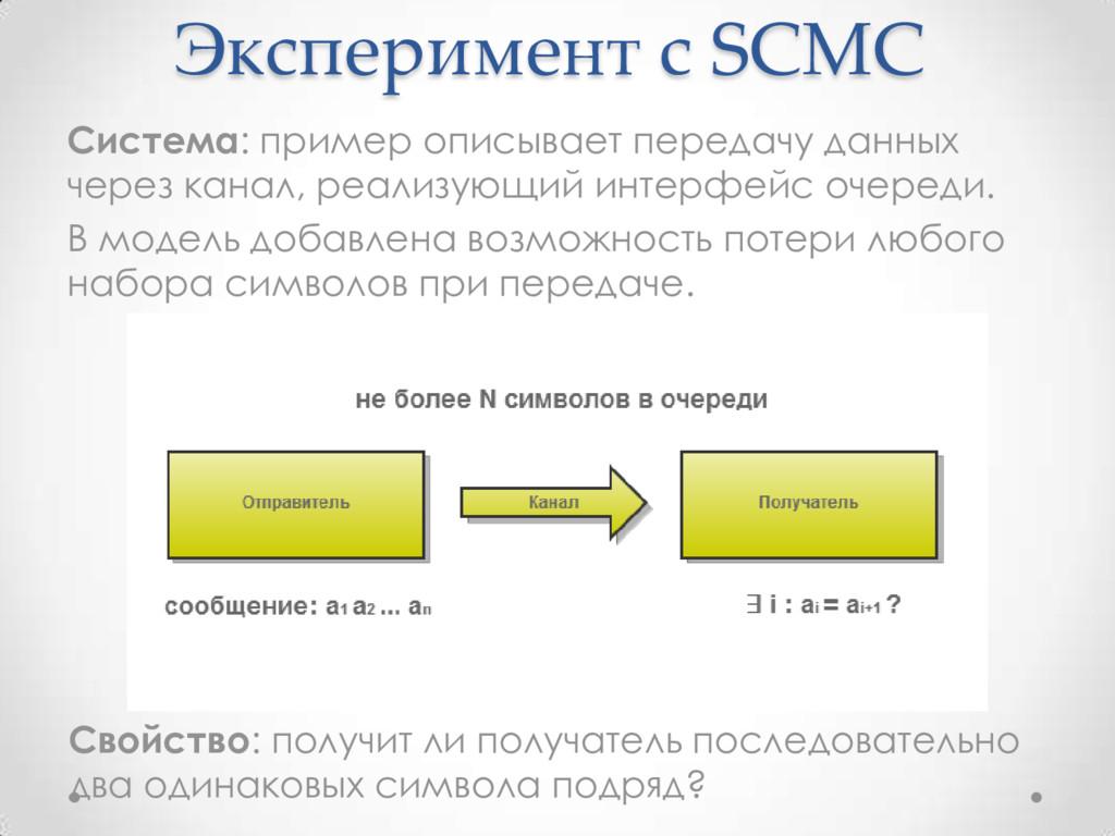 Эксперимент с SCMC Система: пример описывает пе...