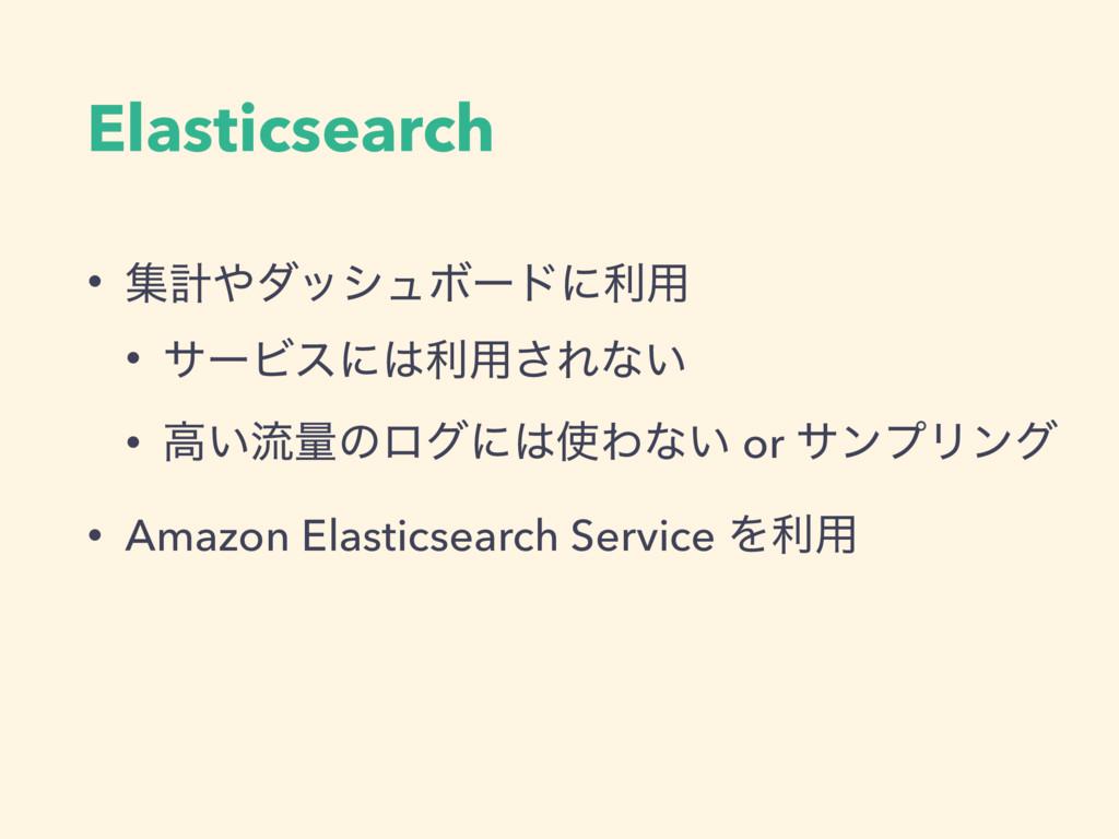 Elasticsearch • ूܭμογϡϘʔυʹར༻ • αʔϏεʹར༻͞Εͳ͍ • ...