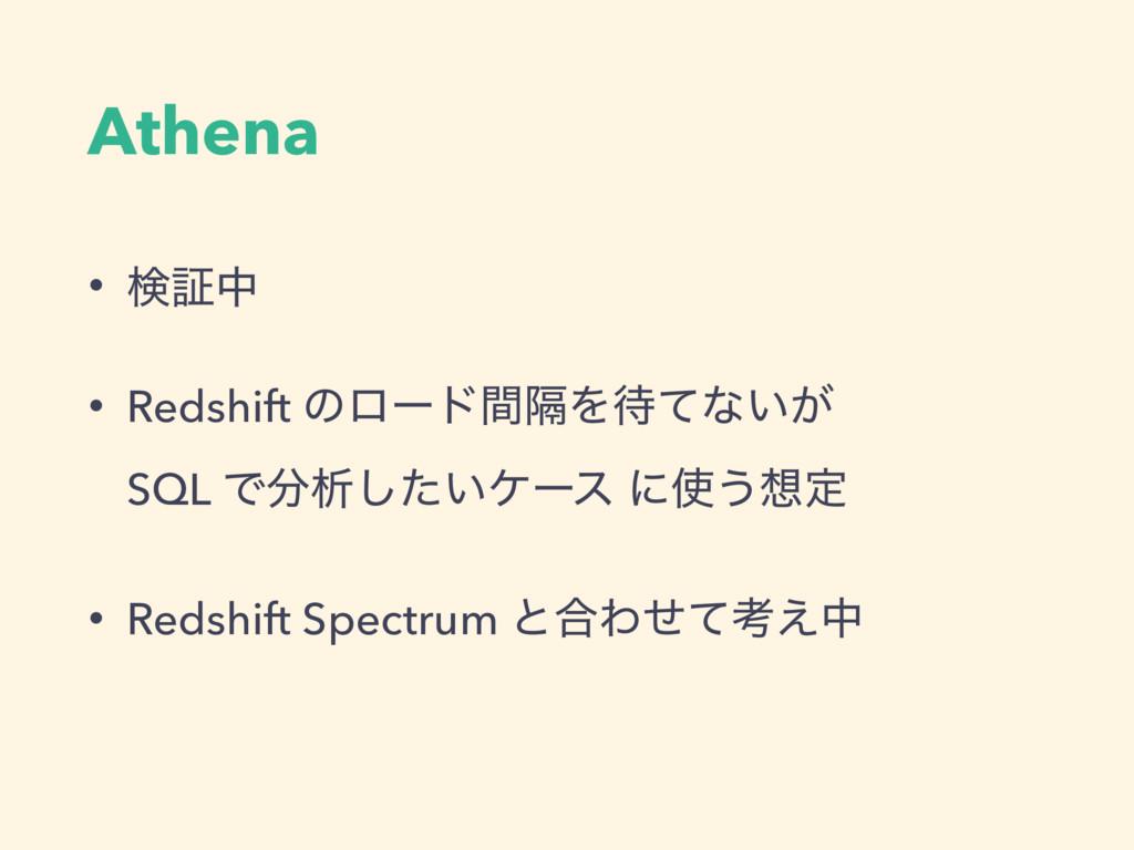 Athena • ݕূத • Redshift ͷϩʔυִؒΛͯͳ͍͕ SQL Ͱੳͨ͠...