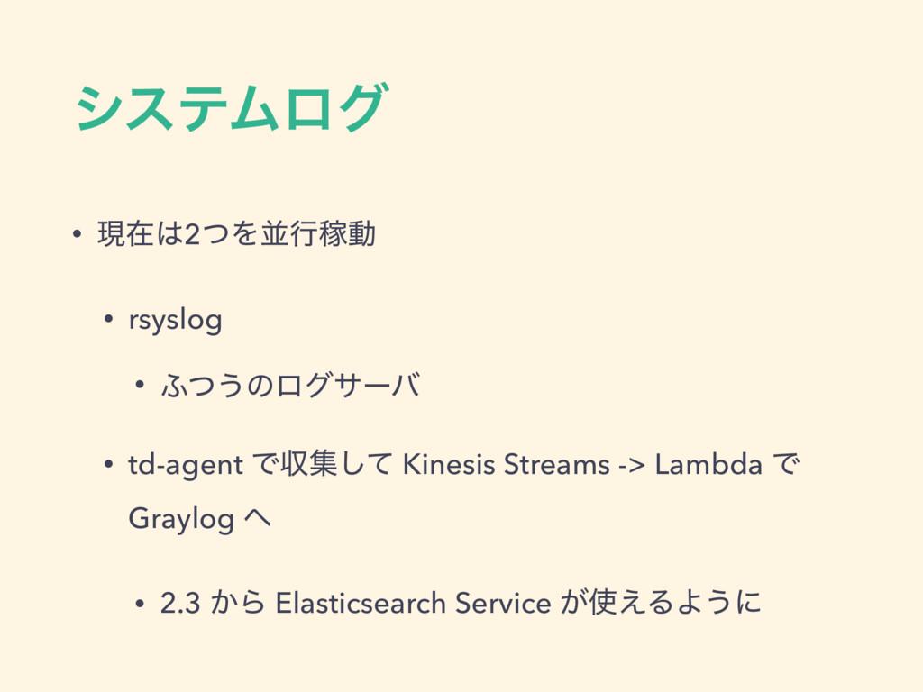 γεςϜϩά • ݱࡏ2ͭΛฒߦՔಈ • rsyslog • ;ͭ͏ͷϩάαʔό • td-...