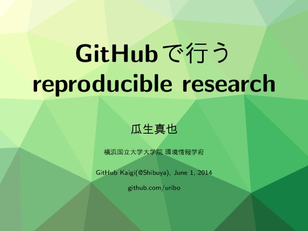 GitHubͰߦ͏ reproducible research ӝੜਅ ԣࠃཱେֶେֶӃ ...