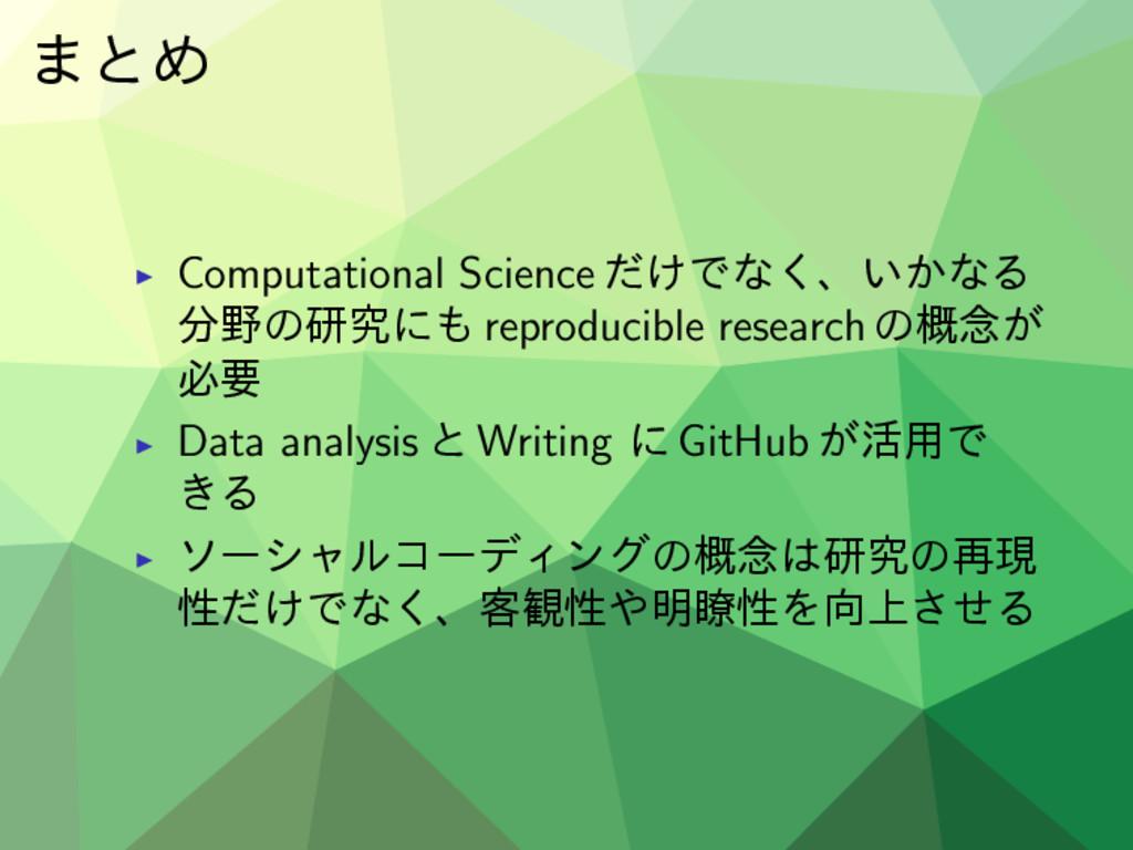 ·ͱΊ ▶ Computational Science ͚ͩͰͳ͘ɺ͍͔ͳΔ ͷݚڀʹ ...