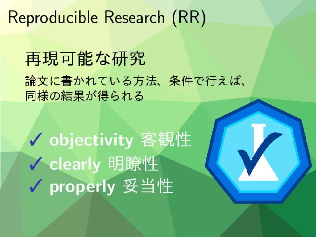 Reproducible Research (RR) ࠶ݱՄͳݚڀ จʹॻ͔Ε͍ͯΔํ๏ɺ...