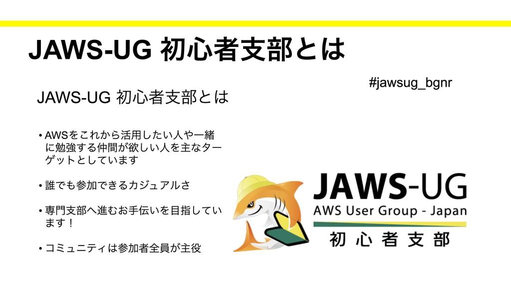 JAWS-UG ॳ৺ऀࢧ෦ͱ