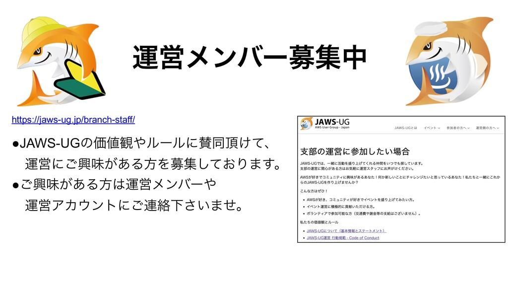 ӡӦϝϯόʔืूத https://jaws-ug.jp/branch-staff/ ●JAW...
