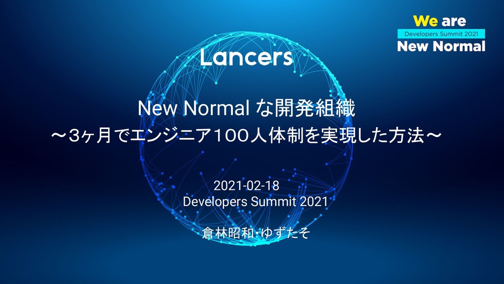 New Normal な開発組織 〜3ヶ月でエンジニア100人体制を実現した方法〜 2021-...