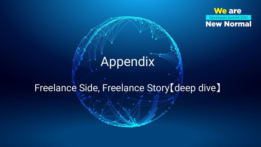 Appendix Freelance Side, Freelance Story【deep d...
