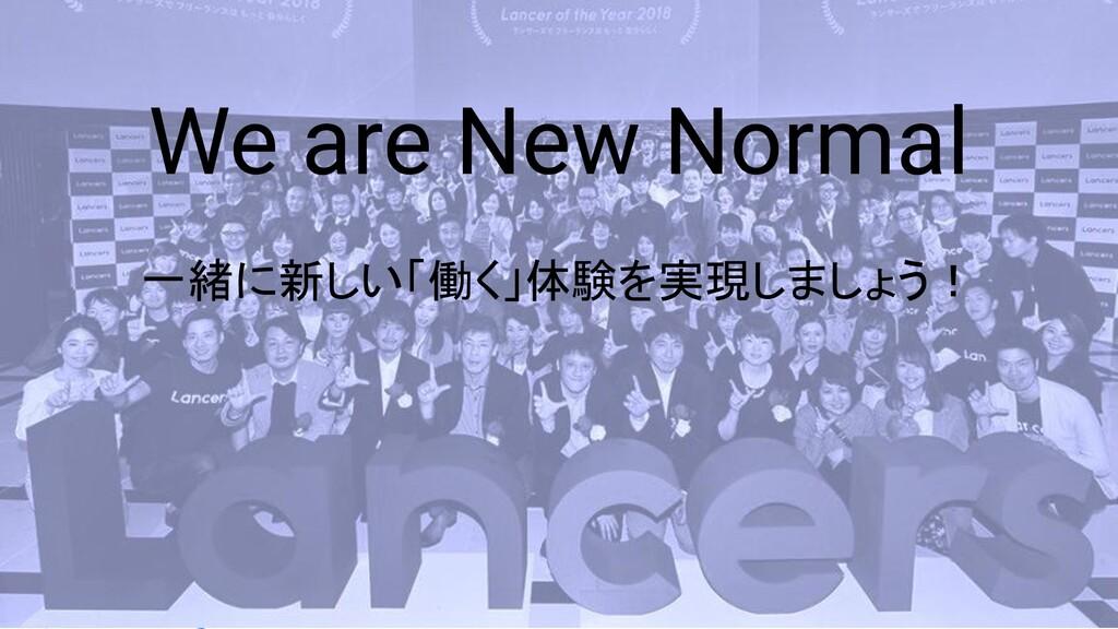 We are New Normal 一緒に新しい「働く」体験を実現しましょう!