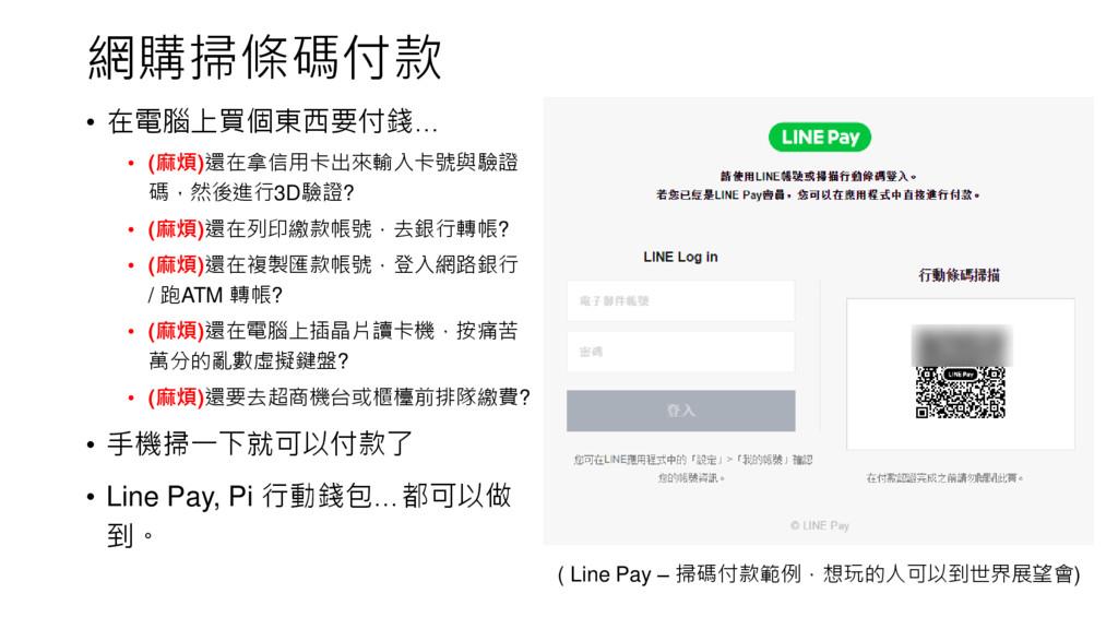 網購掃條碼付款 • 在電腦上買個東西要付錢… • (麻煩)還在拿信用卡出來輸入卡號與驗證 碼,...