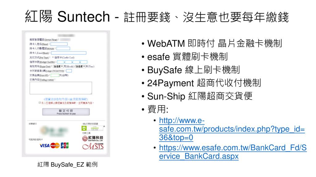 紅陽 Suntech - 註冊要錢、沒生意也要每年繳錢 • WebATM 即時付 晶片金融卡機...
