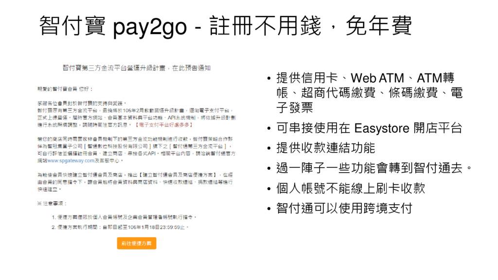 智付寶 pay2go - 註冊不用錢,免年費 • 提供信用卡、Web ATM、ATM轉 帳、超...