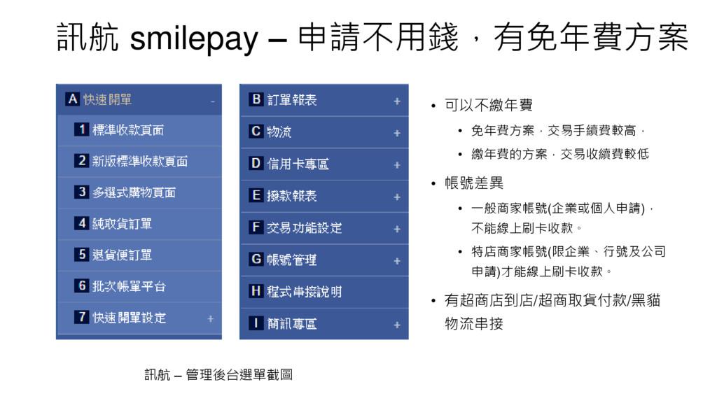 訊航 smilepay – 申請不用錢,有免年費方案 • 可以不繳年費 • 免年費方案,交易手...