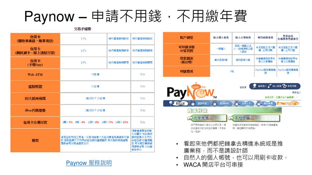 Paynow – 申請不用錢,不用繳年費 • 看起來他們都把錢拿去精進系統或是推 廣業務,而不...