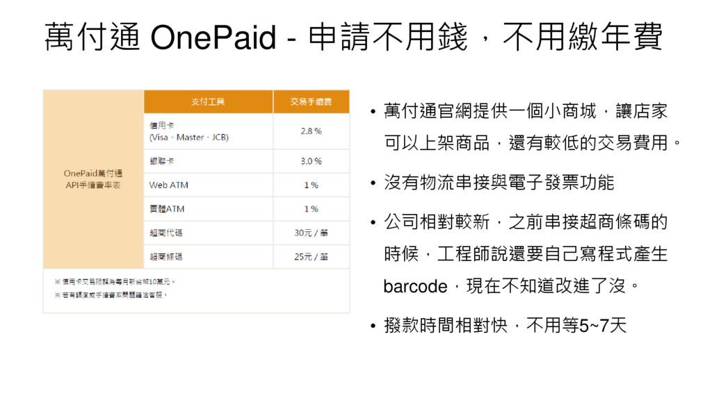 萬付通 OnePaid - 申請不用錢,不用繳年費 • 萬付通官網提供一個小商城,讓店家 可以...