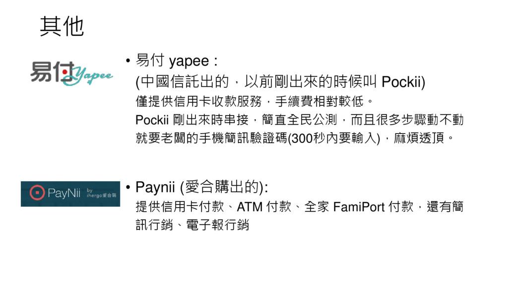 其他 • 易付 yapee : (中國信託出的,以前剛出來的時候叫 Pockii) 僅提供信用...