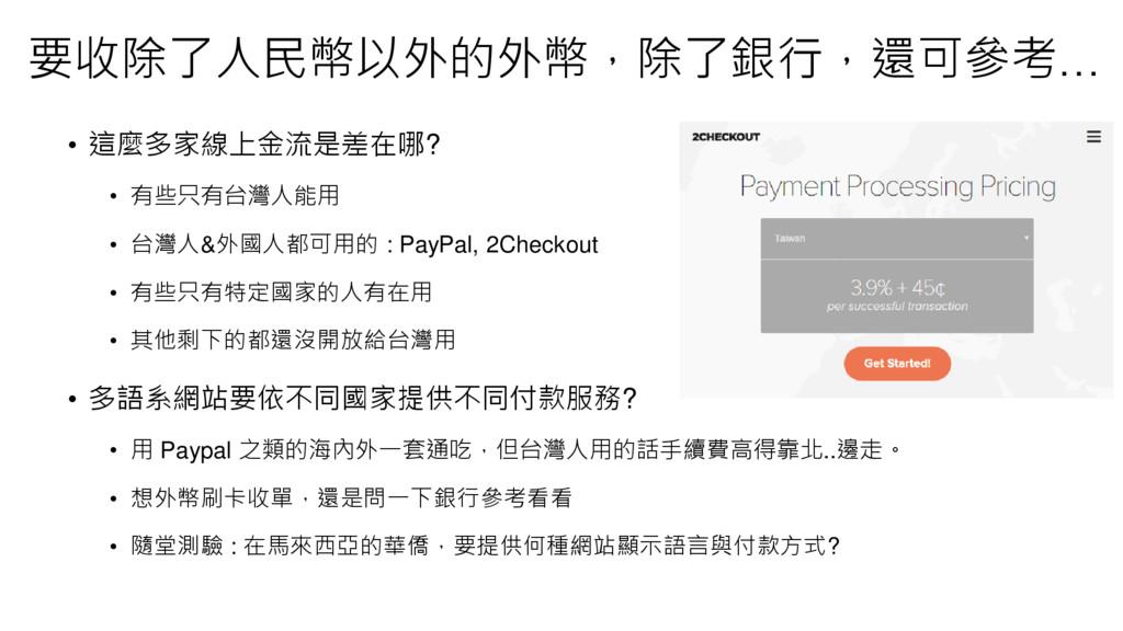 • 這麼多家線上金流是差在哪? • 有些只有台灣人能用 • 台灣人&外國人都可用的 : Pay...