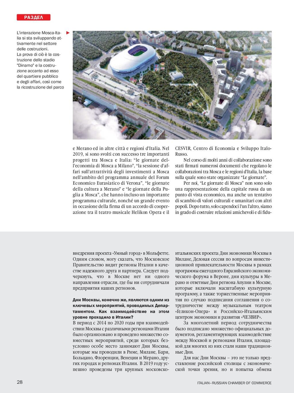 итальянских проекта: Дни экономики Москвы в Мил...