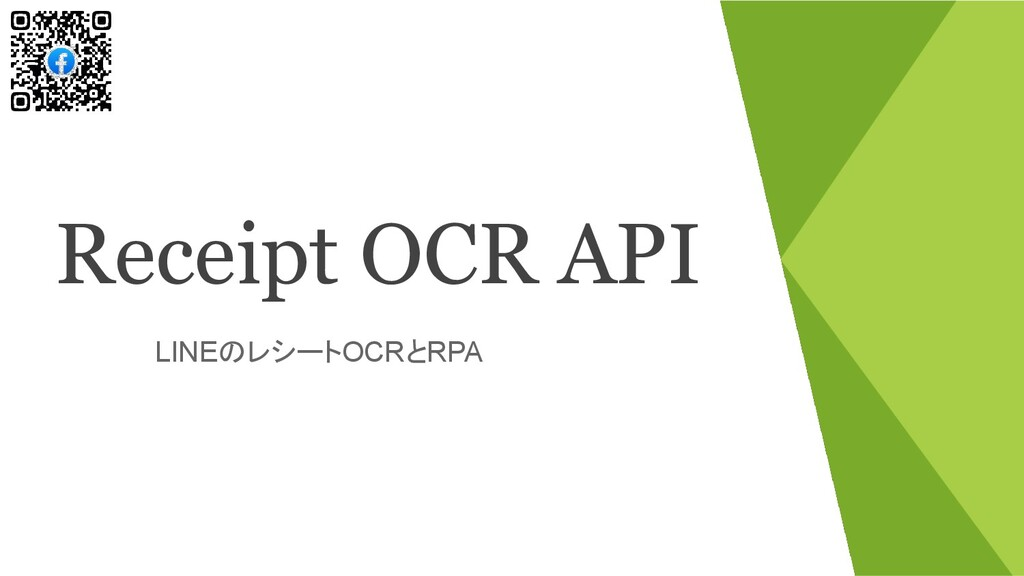 Receipt OCR API LINEのレシートOCRとRPA
