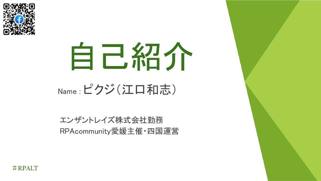 自己紹介 エンザントレイズ株式会社勤務 RPAcommunity愛媛主催・四国運営 Na...