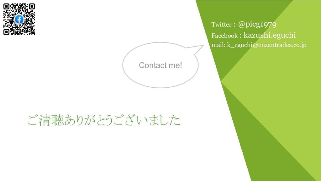 ご清聴ありがとうございました Contact me! Twitter : @picg1979 ...