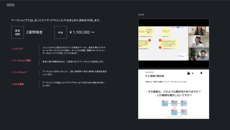 実施 期間 料金 ¥ 3,000,000 〜 5 週間程度 コンセプトとデザインイメージをまと...