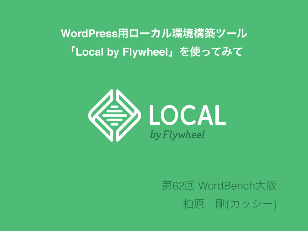WordPress༻ϩʔΧϧڥߏஙπʔϧ ʮLocal by FlywheelʯΛͬͯΈͯ...