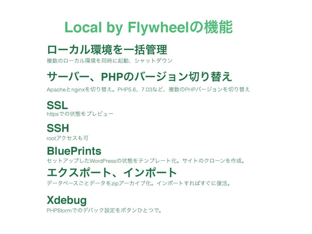 ϩʔΧϧڥΛҰׅཧ αʔόʔɺPHPͷόʔδϣϯΓସ͑ SSL SSH BluePrin...