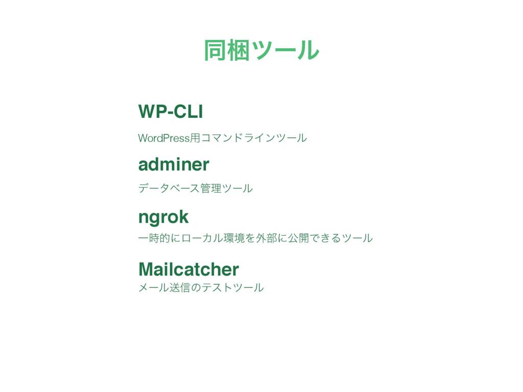 WP-CLI adminer ngrok Mailcatcher WordPress༻ίϚϯυ...
