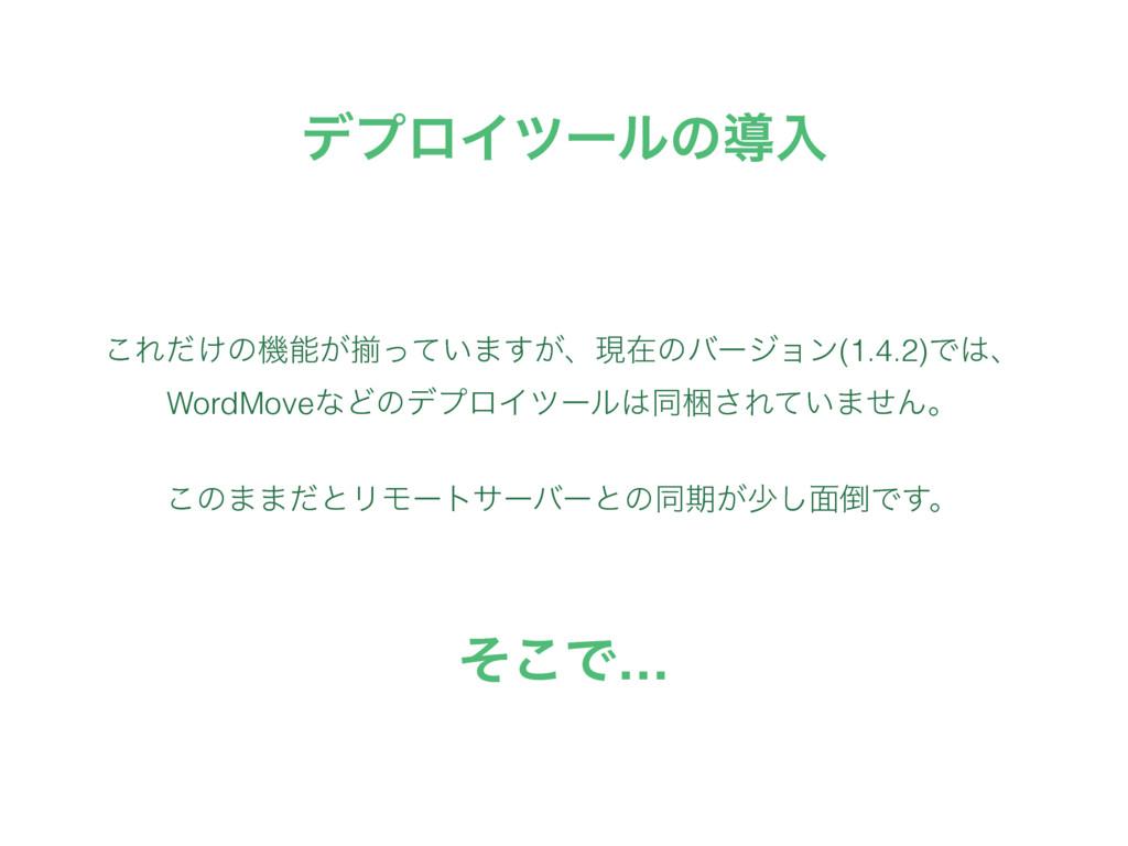 σϓϩΠπʔϧͷಋೖ ͜Ε͚ͩͷػ͕ἧ͍ͬͯ·͕͢ɺݱࡏͷόʔδϣϯ(1.4.2)Ͱɺ W...
