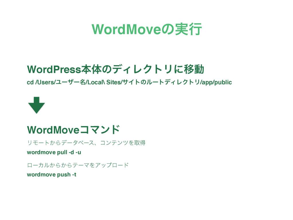 WordMoveͷ࣮ߦ ϦϞʔτ͔ΒσʔλϕʔεɺίϯςϯπΛऔಘ wordmove pull...