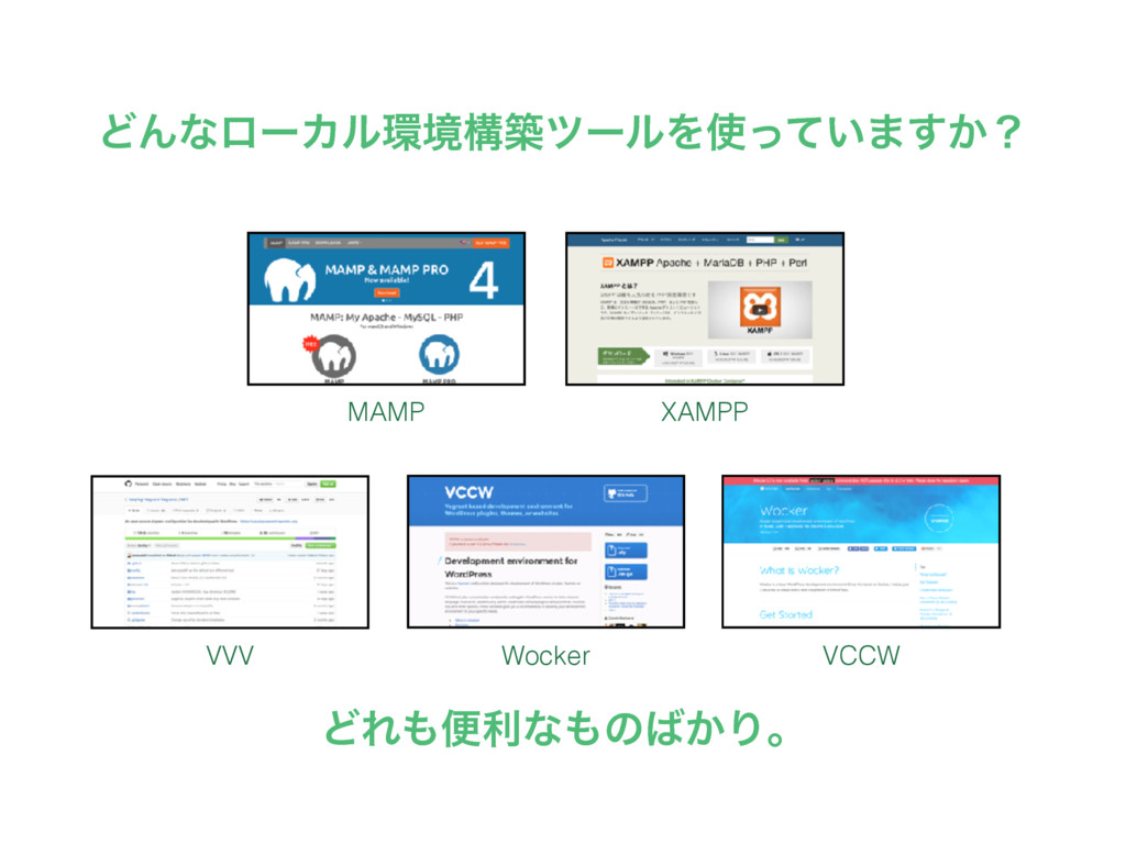 ͲΜͳϩʔΧϧڥߏஙπʔϧΛ͍ͬͯ·͔͢ʁ VCCW Wocker MAMP VVV XA...