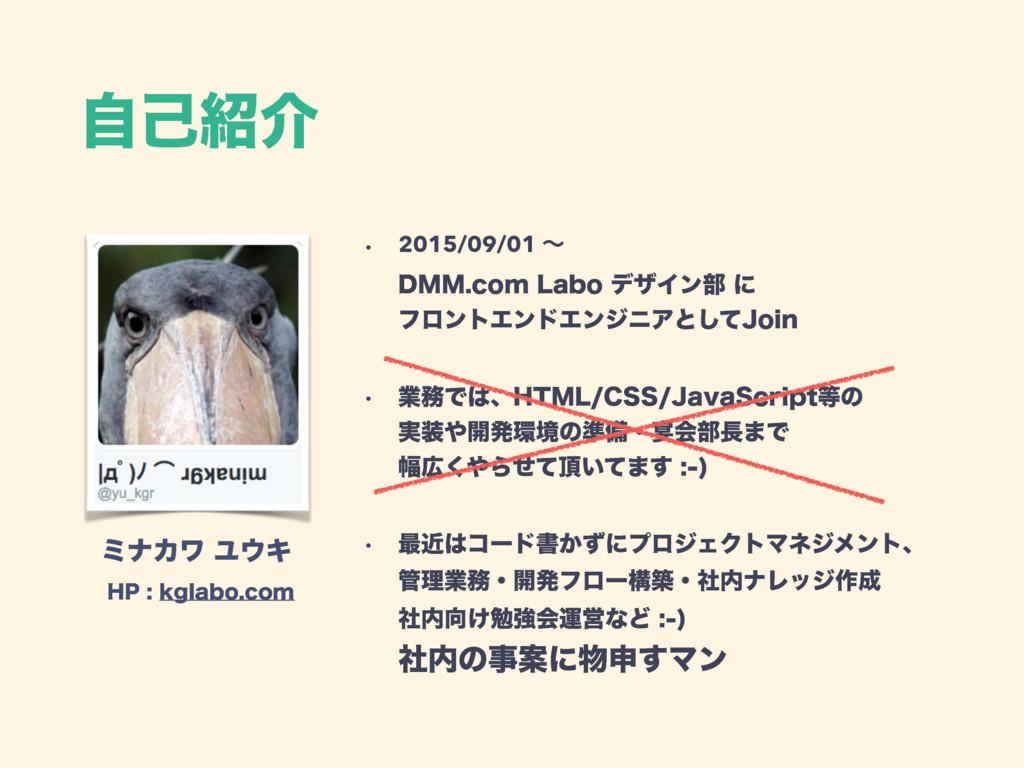 ࣗݾհ w 2015/09/01 ʙ %..DPN-BCPσβΠϯ෦ʹ ϑϩϯτ...