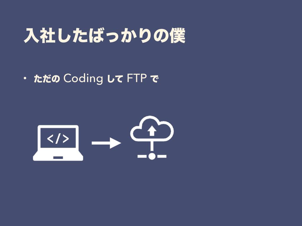 • ͨͩͷCoding ͯ͠ FTP Ͱ ೖ͔ࣾͨͬ͠Γͷ
