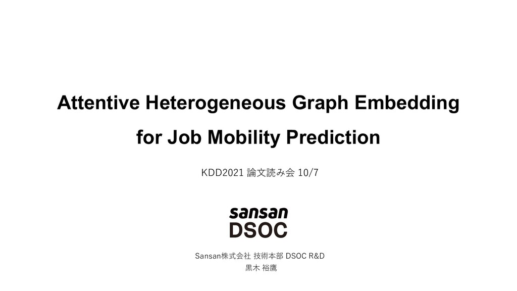 Attentive Heterogeneous Graph Embedding for Job...