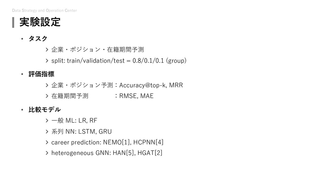 Data Strategy and Operation Center 実験設定 • タスク >...