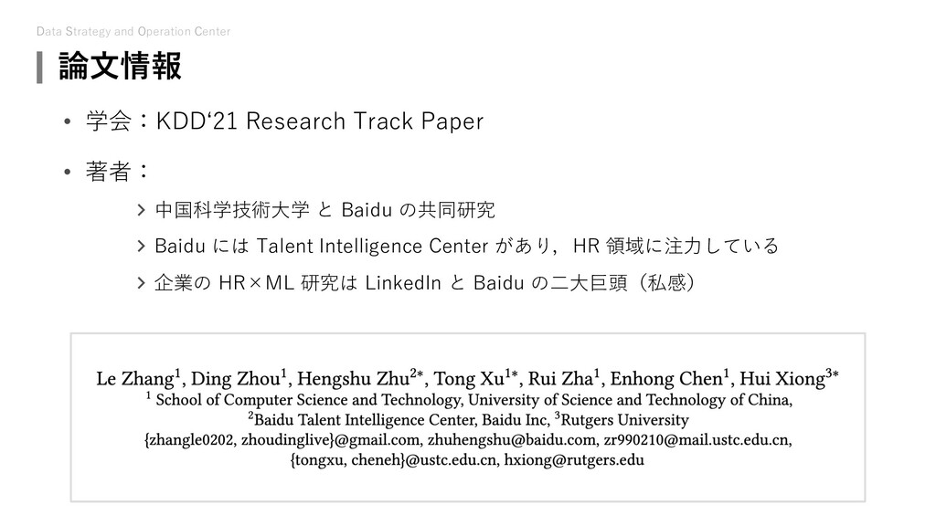 Data Strategy and Operation Center 論⽂情報 • 学会:KD...