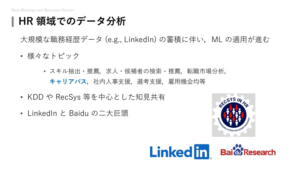 Data Strategy and Operation Center HR 領域でのデータ分析...