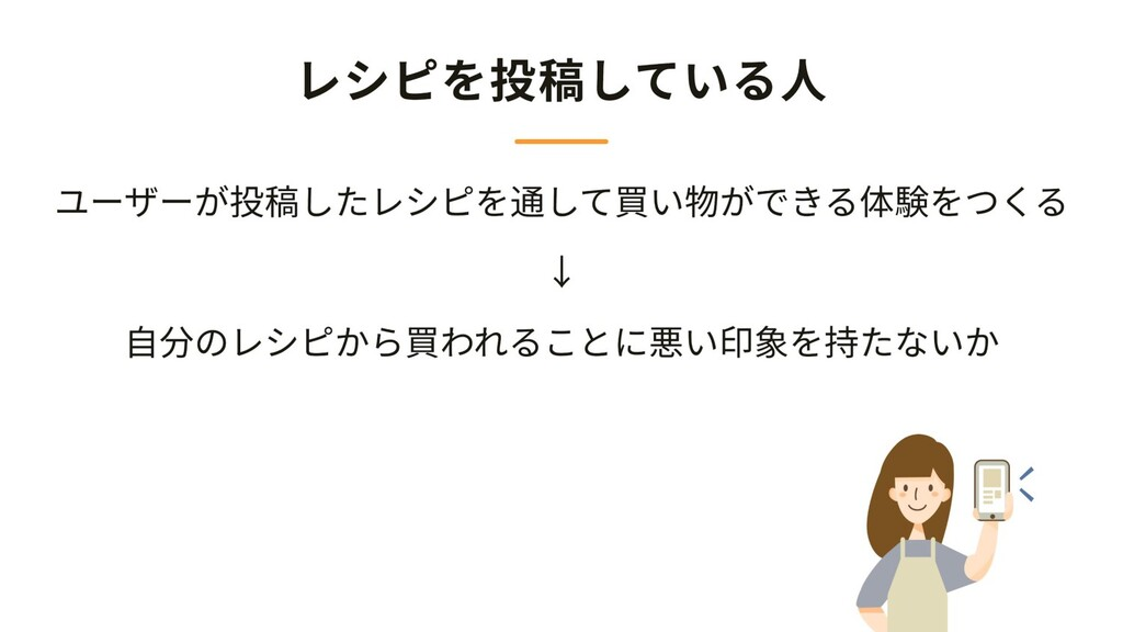 レシピを投稿している人 ● 「クックパッドがユーザーのレシピを使って儲けようとしてい る」と印...