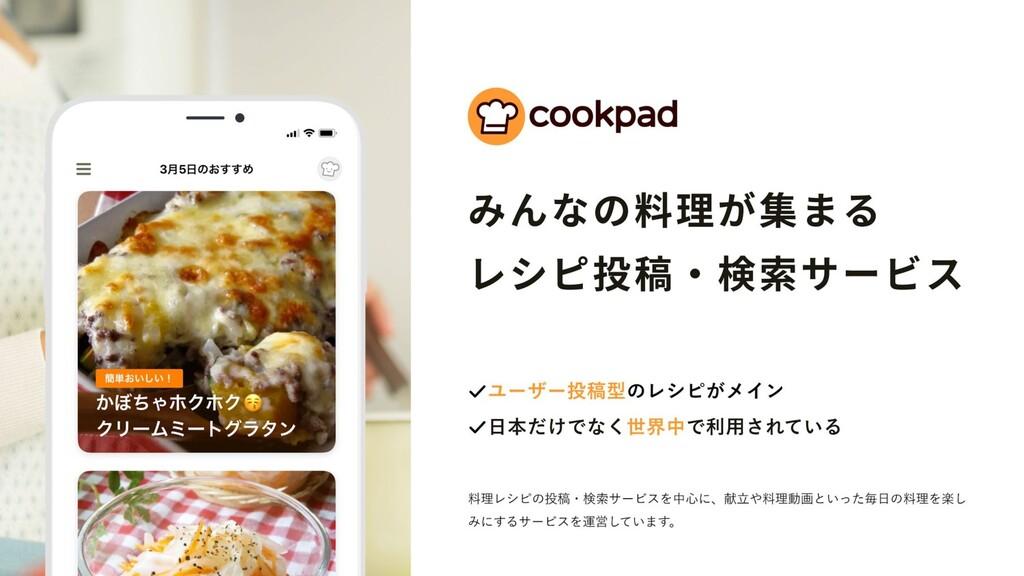 クックパッド ● レシピの検索・投稿サービス ● 毎日の「献立どうしよう」の声に応えています ...