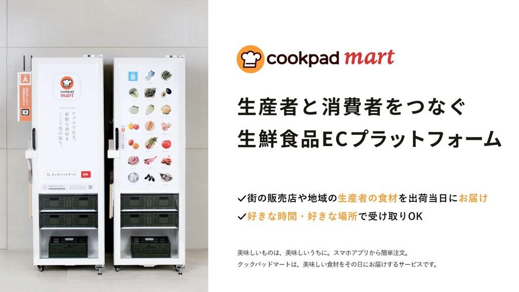 クックパッドマート ● 地域の生産者が販売する食材を、1品から送料無料で、 ユーザーの近隣の受...